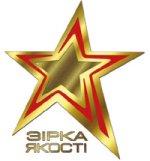 """Zirka Yakostі""(Star of Quality)"