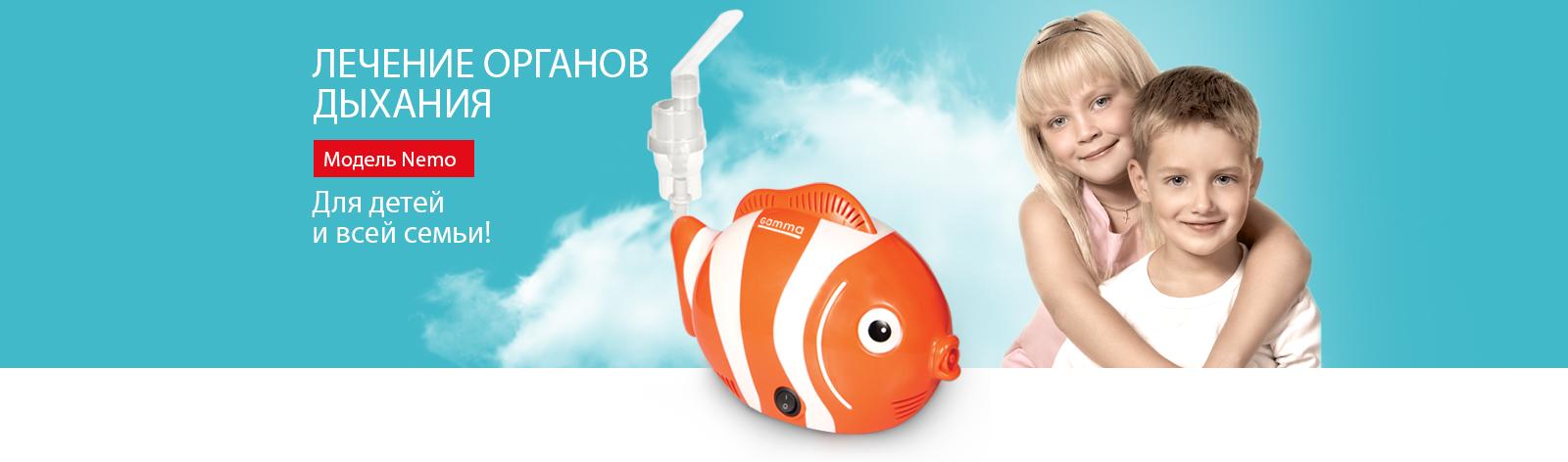 Компрессорный небулайзер Gamma Nemo - для детей и всей семьи! Источник: http://askorbinka.com.ua/katalogh-tovarov/medicinskaja-tekhnika/nebulajzery/kompressornye/detskij-kompressornyj-nebulajzer-gamma-nemo © askorbinka.com.ua